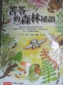 【書寶二手書T6/兒童文學_LDV】苦苓的森林祕語_苦苓