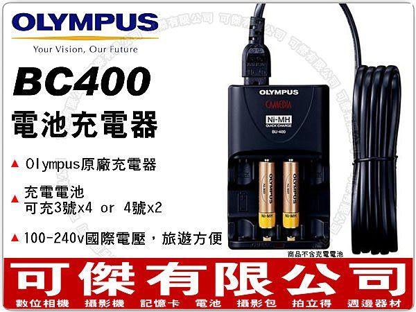 Olympus BC400 原廠充電器 單迴路 適用 4號 AAA 充電電池 3號 AA 國際電壓 出廠年份:2003 周年慶特價