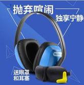 隔音耳罩耳塞睡覺防噪音睡眠耳罩HL4463『愛尚生活館』