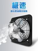 排氣扇廚房家用抽油煙風扇窗式排風扇強力抽風機換氣扇排油煙風扇