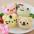 DIY可愛米飯寶寶 小熊和小夥伴四兄弟飯團模具 便當壽司工具