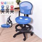 兒童椅 成長椅 學習椅 星也專利透氣雙孔挺脊護腰兒童成長椅(3色) 凱堡家居【A22051】