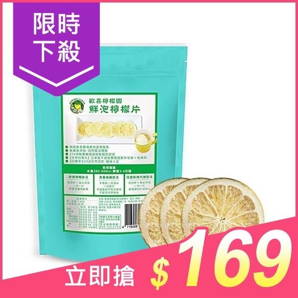 歡喜檸檬園 鮮泡檸檬片(25g)袋裝【小三美日】原價$180