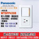 Panasonic《國際牌》星光系列 WTDFP4308 單開+接地單插座附蓋板【一開一插組合】