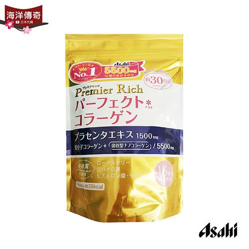 日本朝日 膠原蛋白粉金色加強版