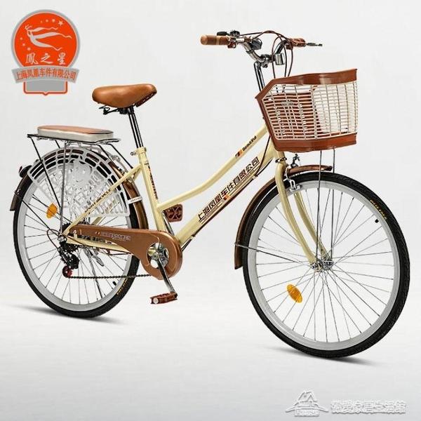 腳踏車 自行車男女式輕便腳踏車成年大人通勤上班學生單車定制【快速出貨】