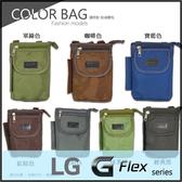 ●Sport 通用型貼身腰包/豎套/收納包/手機袋/LG G Flex D958/Flex 2