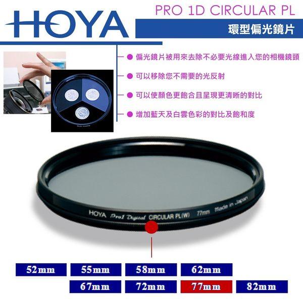 《飛翔無線3C》HOYA PRO 1D CIRCULAR PL 環型偏光鏡 77mm〔原廠公司貨〕廣角薄框 多層鍍膜