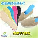 透氣3D薄墊 經濟實惠增加鞋內彈性不影響鞋內尺寸 自由剪裁 多孔透氣 舒適╭*鞋博士嚴選鞋材