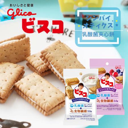 日本 Glico固力果 乳酸菌夾心餅 (隨手包) 45.4g 乳酸菌餅乾 夾心餅乾 夾心餅 威化餅 餅乾