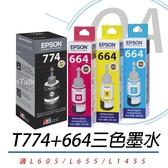 【高士資訊】EPSON T664+T774 原廠盒裝 四色墨水 T774100+T664200/300/400