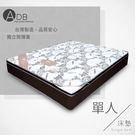 ♥ADB  Jonathan喬納森蜂巢式乳膠獨立筒床墊 118-03-A 單人3.5尺 床墊 獨立筒 多瓦娜