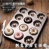12連蛋糕模具不粘甜甜圈6紙杯9馬芬烤箱用烘培小烤盤家用烘焙工具 聖誕節免運