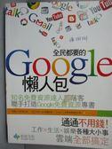 【書寶二手書T5/網路_XCL】全民都要的Google懶人包_阿榮.阿正老師
