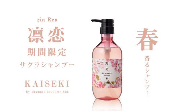 日本 凜戀 凜恋 rinRen 櫻花 洗髮精 潤髮精 組合 期間限定 熱銷第一【小福部屋】
