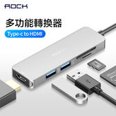 ROCK 多功能 轉接頭 Type-C TO HDMI + USB3.0 轉接器 轉換器 PD快充  五合一 擴展器