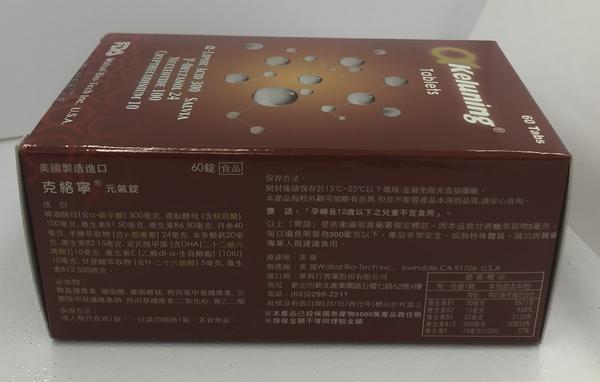 [全新公司現貨] 克絡寧 元氣錠 60粒(b群/啤酒酵母/硫辛酸)