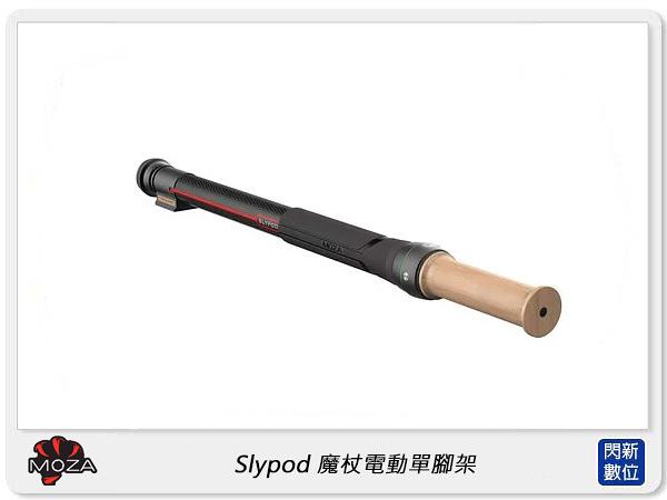 MOZA 魔爪 Slypod 魔杖電動單腳架 滑軌 搖臂 多功能 碳纖維 (公司貨)