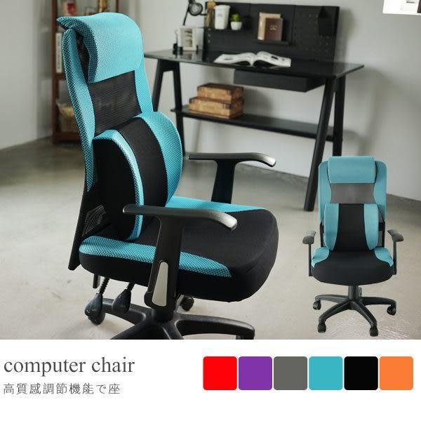 椅子 辦公椅 書桌椅 【I0207】洛伊頭靠T扶手電腦椅(PU枕)6色 MIT台灣製 完美主義