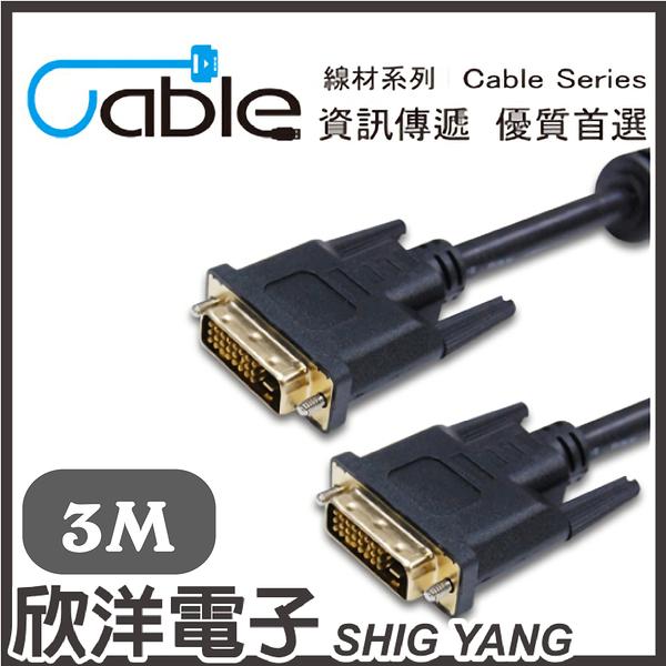 Cable DVI-DVI 高畫質數位影像傳輸線材(B-DVI24PP03-G) 3米/公尺/m 符合ROHS認證/24K全鍍金連結頭