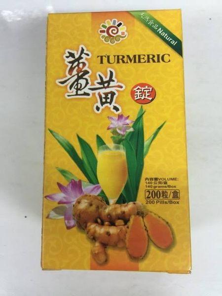 印尼 薑黃錠 200粒(瓶)*3瓶