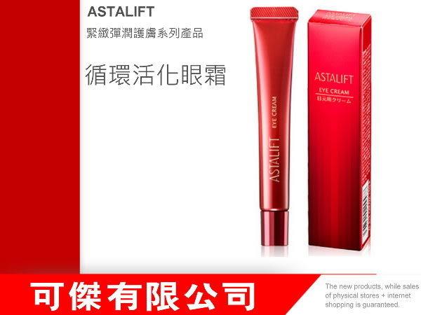 Fujifilm ASTALIFT EYE CREAM 循環活化眼霜 淡化眼部細紋 緊緻彈潤護膚系列 15g 公司貨