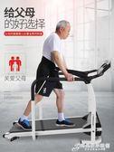 愛戈爾老人多功能走步機家用中老年人康復訓練跑步機健身器材igo 【中秋全館免費】