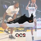 Nike 籃球鞋 PG 5 黑 白 男鞋 Paul George 運動鞋 五代 PG5 XDR 耐磨鞋底【ACS】 CW3146-001