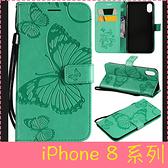 【萌萌噠】iPhone 8 / 8 plus SE2 壓花系列 3D立體浮雕蝴蝶結保護殼 全包軟殼 插卡 磁扣 支架側翻皮套