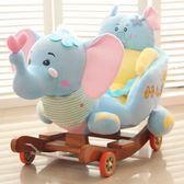 藍魚大號大象木馬搖馬音樂搖椅玩具早教益智生日禮物    WD
