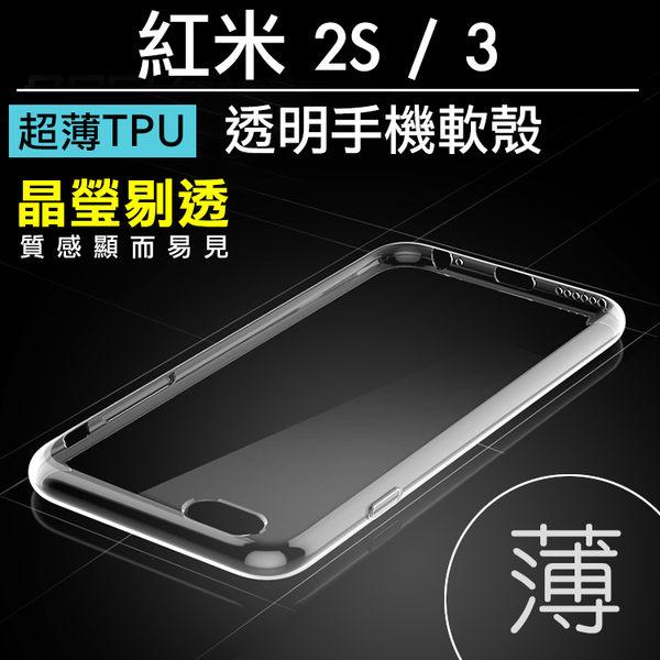 【00410】 [紅米 2S / 3] 超薄防刮透明 手機殼 TPU軟殼 矽膠材質