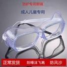防飛沫護目眼鏡防護眼鏡安全多功能防塵防風護眼透明防唾液防護鏡 智慧 618狂歡
