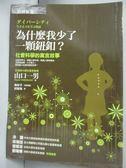 【書寶二手書T2/文學_IQY】為什麼我少了一顆鈕釦?:社會科學的寓言故事_山口一男