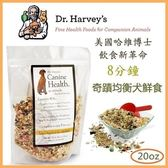 *KING WANG*【美國哈維博士Dr. Harvey's】健康飲食新革命《8分鐘奇蹟均衡犬鮮食》20oz
