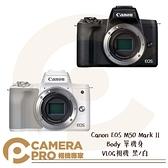 ◎相機專家◎ Canon EOS M50 Mark II 單機身 Body VLOG相機 黑 白 公司貨