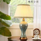 結晶釉歐式客廳臥室床頭燈