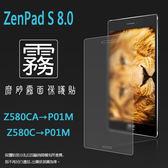 ◇霧面螢幕保護貼 ASUS ZenPad S 8.0 Z580CA/Z580C/P01MA 8吋 平板保護貼 軟性 霧貼 霧面貼 保護膜
