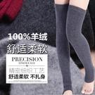 羊絨護膝護腿過膝長筒襪套加長加厚保暖老寒腿男女冬季膝蓋套關節 快速出貨