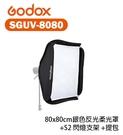 【EC數位】GODOX 神牛 SGUV-8080 80x80cm 銀色反光柔光罩+S2閃燈支架+提包 保榮卡口