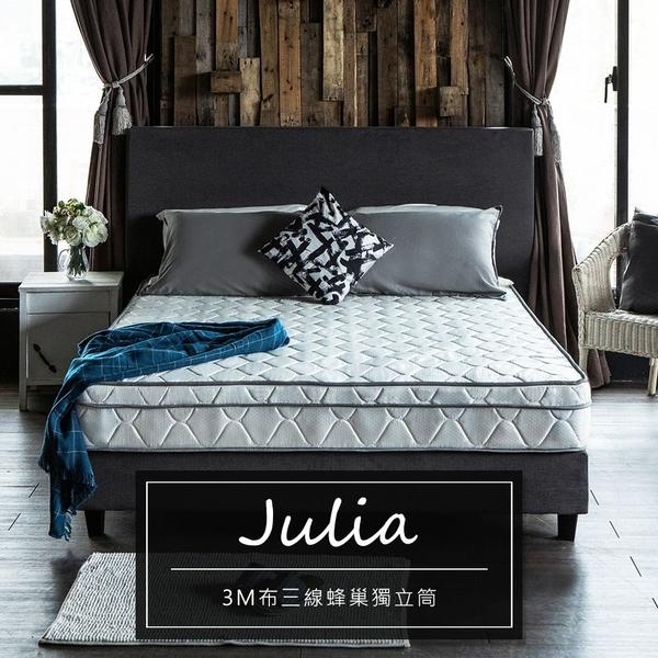 雙人床墊 Julia三線3M防潑水蜂巢獨立筒床墊[雙人5×6.2尺]【obis】