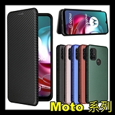 【萌萌噠】Motorola G10 G30 新款雙面碳纖維保護套 隱形磁扣 可插卡支架 全包軟殼 側翻皮套