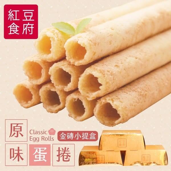 紅豆食府BL.原味蛋捲金磚小提盒(6入/盒,共四盒)﹍愛食網