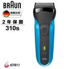 德國百靈 BRAUN 電鬍刀310s...