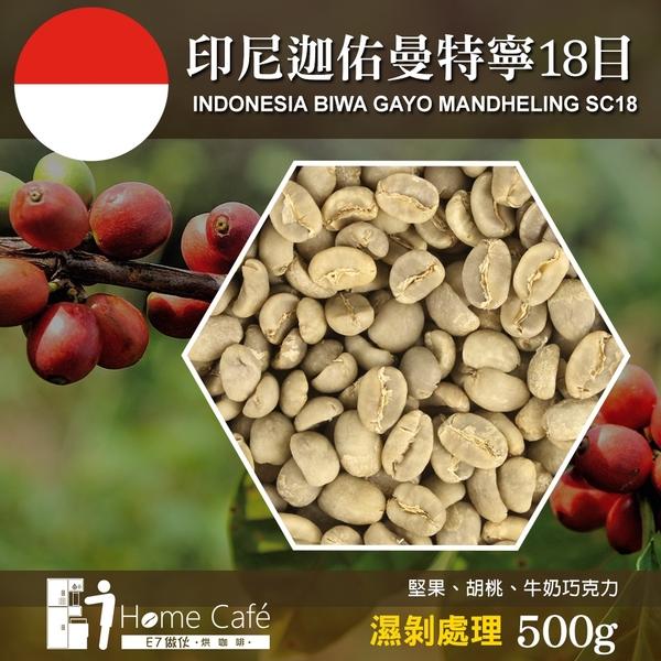 (生豆)E7HomeCafe一起烘咖啡 印尼迦佑曼特寧18目濕剝一級咖啡生豆500克(MO0006RA)