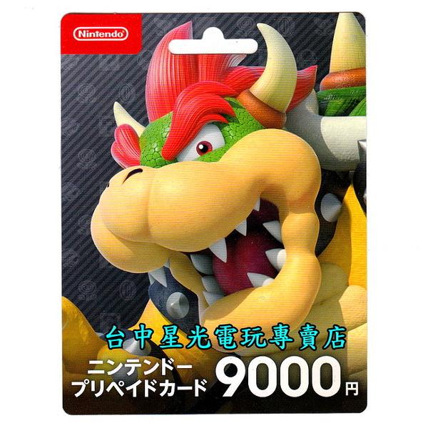 實體卡 可線上發卡【日本 任天堂 點數卡】Nintendo 9000點 儲值卡【Switch】台中星光電玩
