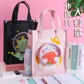 手拎書袋大容量文件袋手提袋小學生用美術補習補課包【極簡生活】