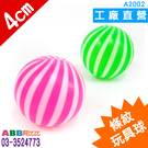 A2002_條紋玩具球_4.1cm