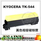 ~USAINK~ KYOCERA  TK-544  黃色相容碳粉匣 適用FSC5100DN   / 副廠碳粉匣