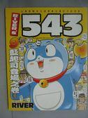 【書寶二手書T8/漫畫書_GIB】RIVER S 543 9 藍起司登之卷_RIVER