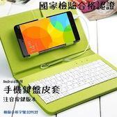 【TT477-479國家檢驗合格】注音輸入版 聊天神器 手機鍵盤皮套 安卓系統 都通用 皮套鍵盤